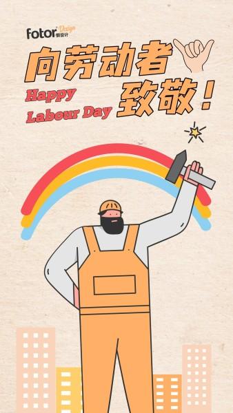 向劳动者致敬51手机海报模板
