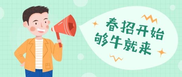 清新春季招聘插画