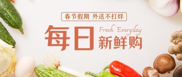 黄色果蔬菜生鲜食材图文清新公众号封面大图模板