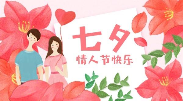 七夕情人节浪漫