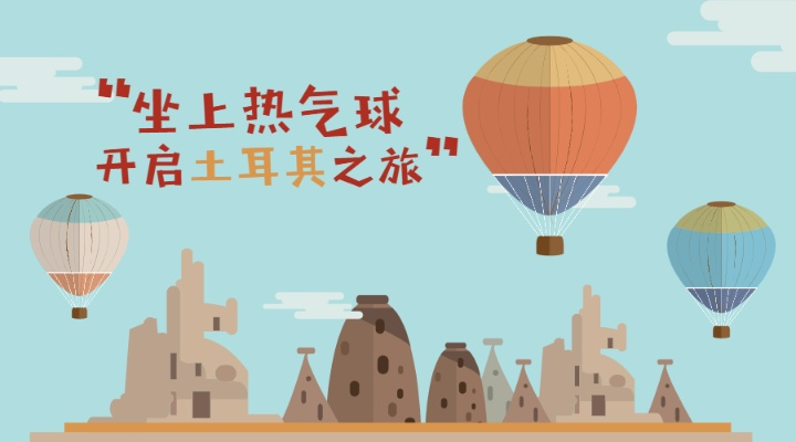 坐上热气球去土耳其旅游