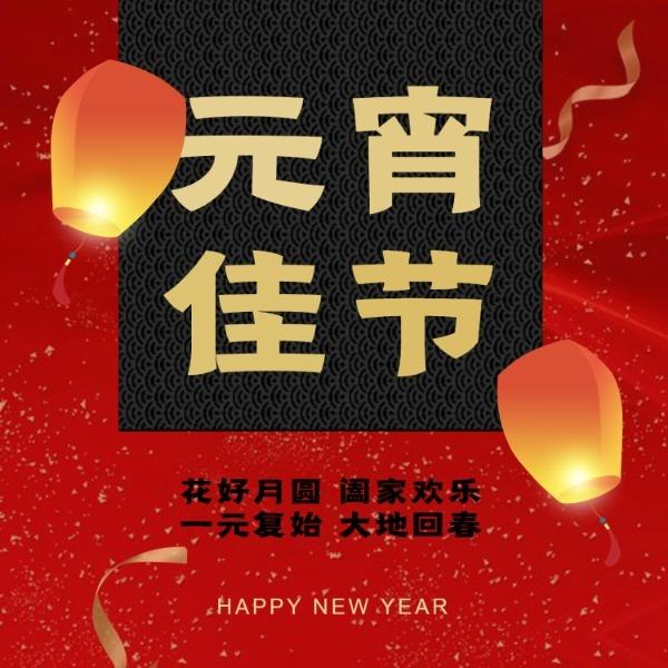 中国传统节日元宵节