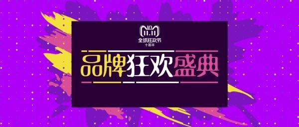 天猫双11品牌狂欢盛典