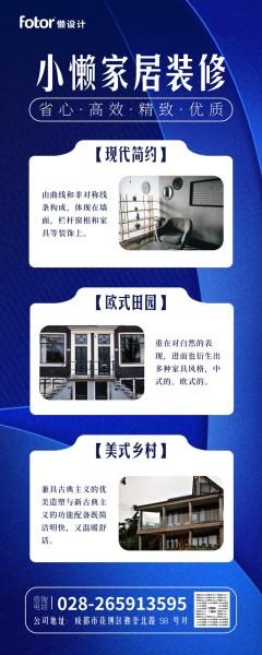 蓝色时尚家装公司宣传长图海报模板