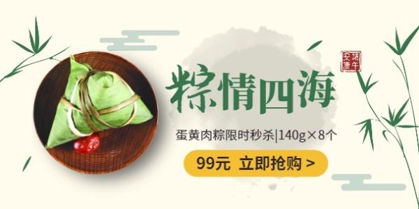 端午粽子促銷綠色