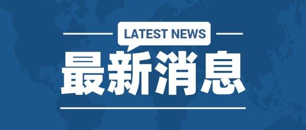 最新消息新闻要闻