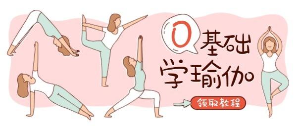 零基础学瑜伽