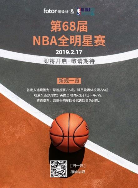 第68届NBA全明星赛