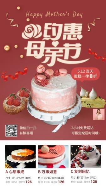 红色浪漫蛋糕甜品母亲节促销