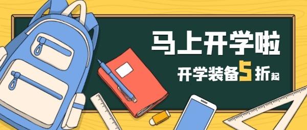 开学文具书包装备