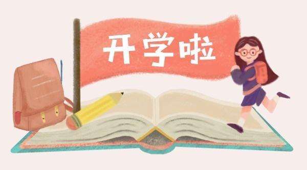 開學季開學啦教育知識