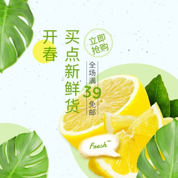 黄色小清新新鲜柠檬优惠活动