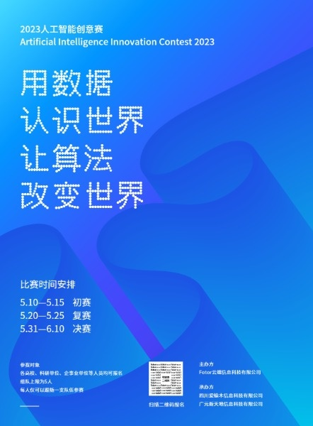 蓝色科幻AI人工智能大赛宣传