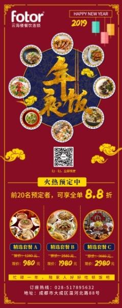 红色中式年夜饭打折