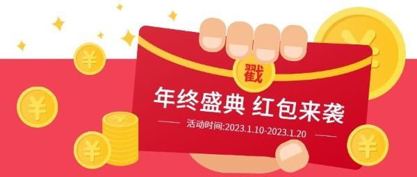 新年红包来袭喜庆