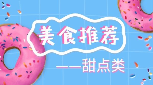 美食甜点公众号封面