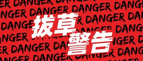 红色拔草警告警示