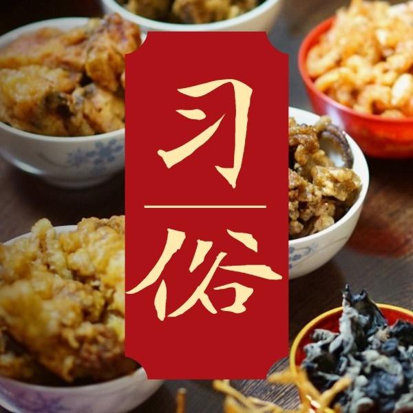 春节饮食文化习俗