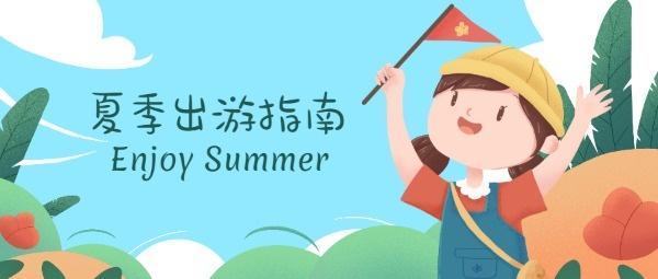 夏季旅游攻略指南