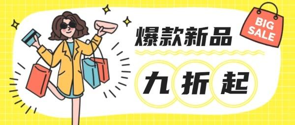 女性产品商品促销购物公众号封面大图模板