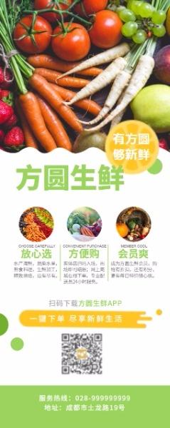 生鲜水果蔬菜