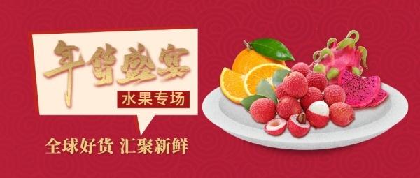 年货盛宴水果专场