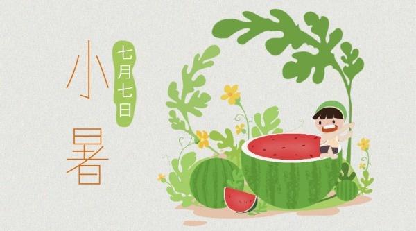 24节气小暑小孩绿色西瓜