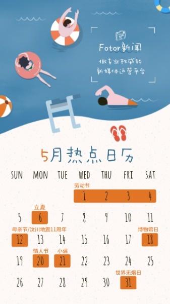 5月热点日历