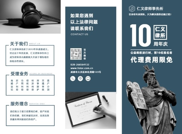 律师事务所宣传商务商业简约稳重