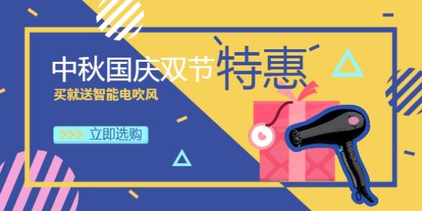 中秋国庆双节优惠活动