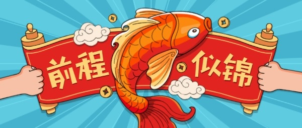 手绘中国风祝福锦鲤公众号封面大图模板