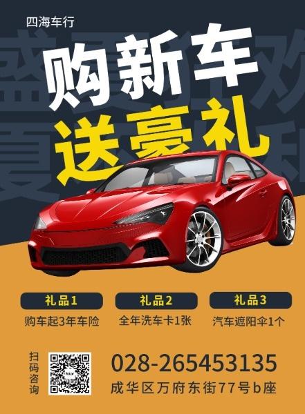 购新车送豪礼活动宣传