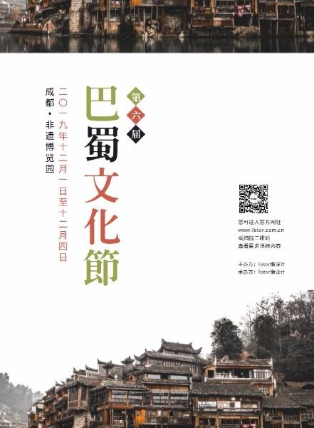 成都巴蜀文化节