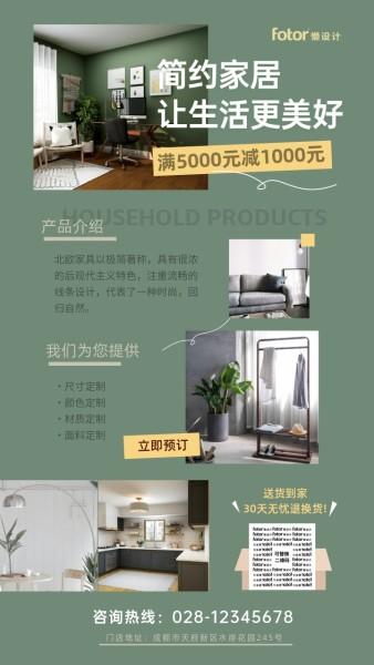 绿色简约家具家居促销活动手机海报模板