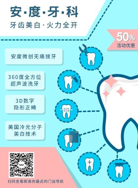 牙齿口腔医院牙科诊所宣传