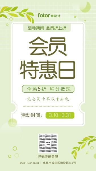 绿色小清新会员特惠日手机海报模板