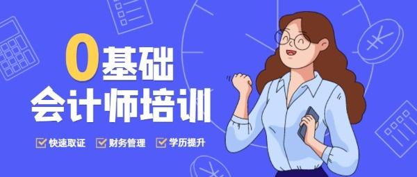 会计师培训蓝色插画卡通