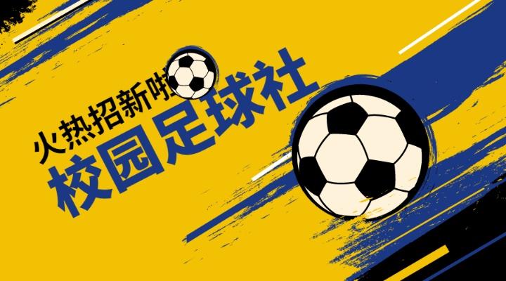 校園足球社團招新