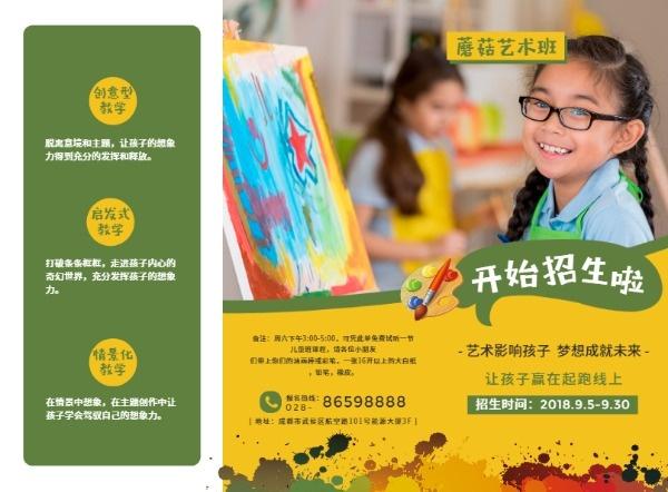 培训绘画艺术招生考试启蒙