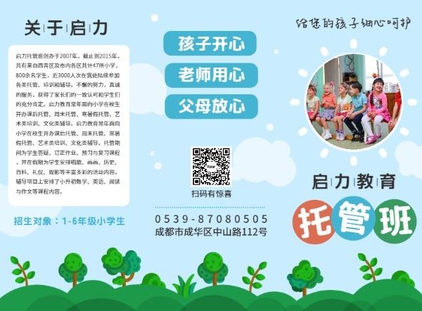 幼儿园托管班教育幼儿孩子广告宣传