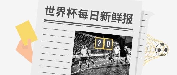 世界杯每日新鲜报