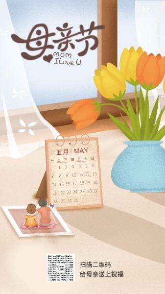 母亲节快乐矢量插画手机海报模板