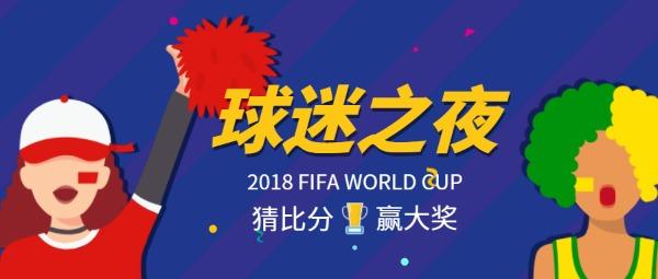 足球世界杯球迷之夜