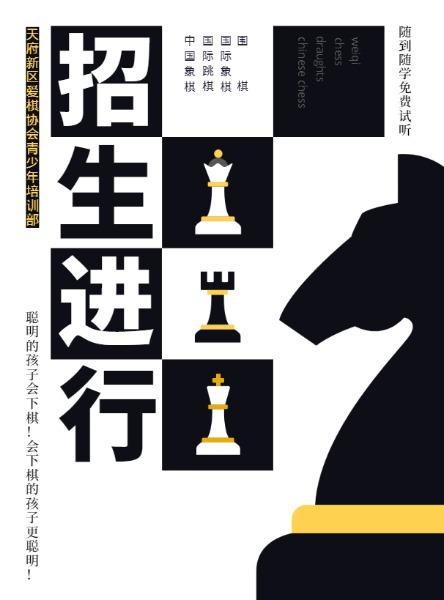 象棋培训招生