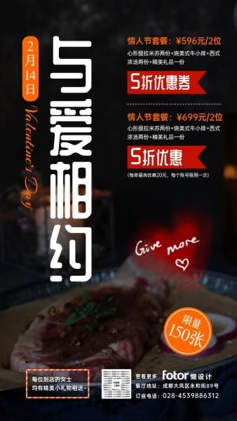 情人节西餐厅美食促销手机海报模板