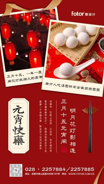红色喜庆元宵节习俗手机海报模板