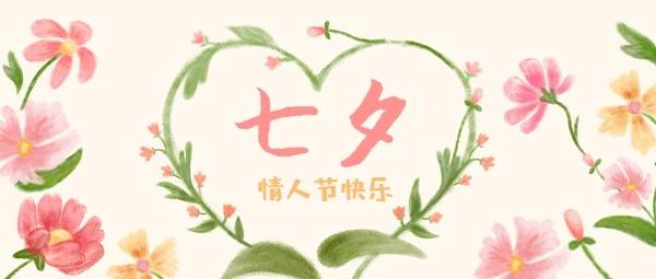 七夕情人节公众号封面大图模板