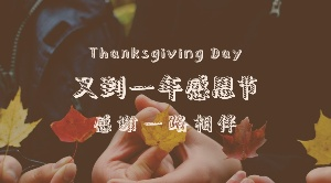 感恩节祝福感谢