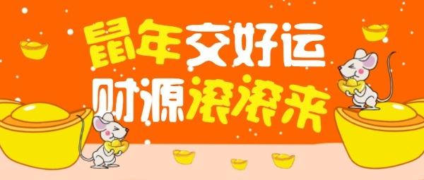 橙色插画新春祝福