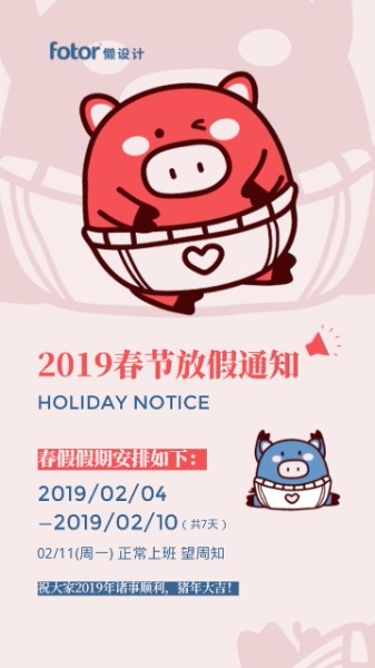 粉色插画春节放假通知